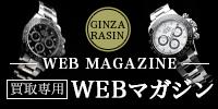 買取専門WEBマガジン