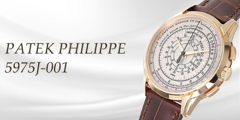 パテック フィリップ175周年記念モデル 『マルチスケールクロノ 5975J-001』