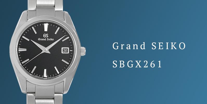 グランドセイコー 9Fクォーツ「SBGX261」 腕時計の本質を捉えた王道モデル