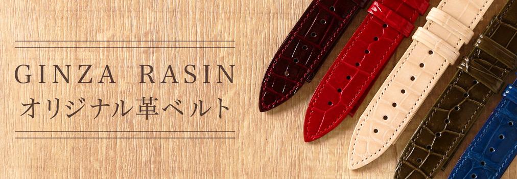 GINZA RASIN オリジナル革ベルト