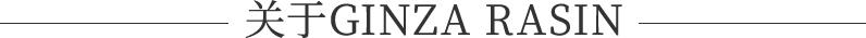 关于GINZA RASIN