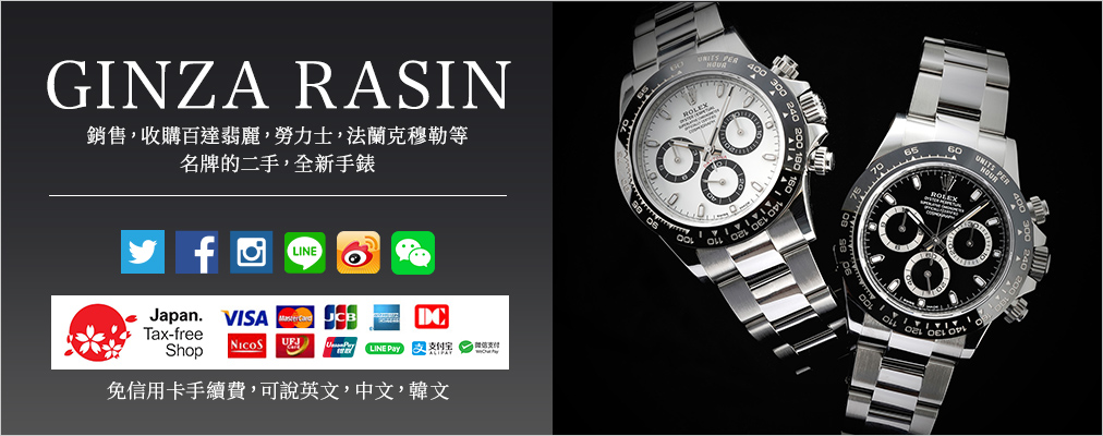 銷售,收購百達翡麗,勞力士,法蘭克穆勒等名牌的二手,全新手錶
