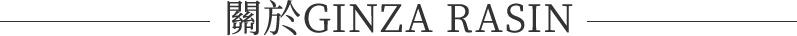 關於GINZA RASIN