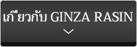 เกี่ยวกับ GINZA RASIN