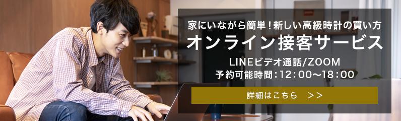 オンライン接客サービス