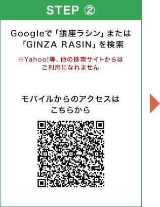 Googleで「銀座ラシン」または「GINZA RASIN」を検索
