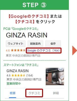 【Googleのクチコミ】または【クチコミ】をクリック