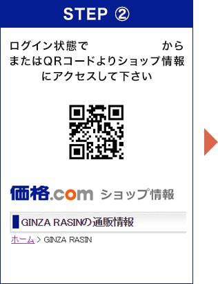 ログイン状態でこちらのページからまたはQRコードよりショップ情報にアクセスして下さい