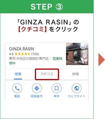 「GINZA RASIN」の【クチコミ】をクリック