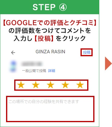 【GOOGLEでの評価とクチコミ】の評価数をつけてコメントを入力し、【投稿】をクリック