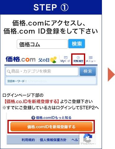 価格.comにアクセスし、価格.com ID登録をして下さい