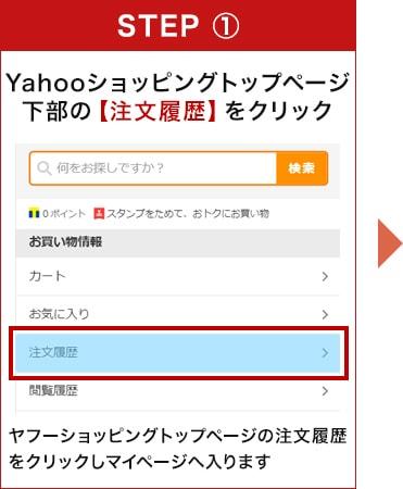 Yahooショッピングトップページ下部の【注文履歴】をクリック