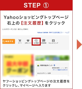 Yahooショッピングトップページ右上の【注文履歴】をクリック