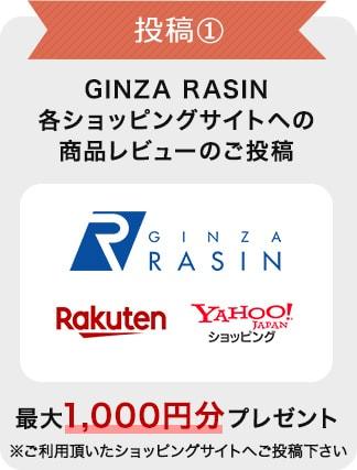 投稿① GINZA RASIN各ショッピングサイトへの商品レビューのご投稿
