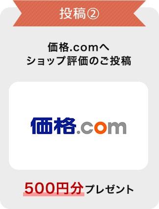 投稿② 価格.comへショップ評価へのクチコミのご投稿のご投稿