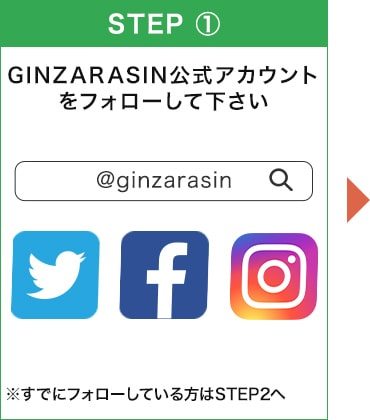 GINZARASIN公式アカウントをフォローして下さい