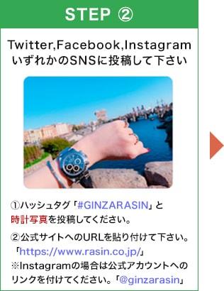 Twitter,Facebook,InstagramいずれかのSNSに投稿して下さい