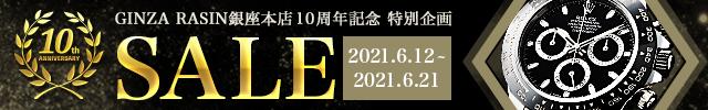 GINZA RASIN銀座本店10周年SALE
