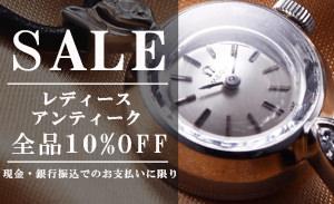アンティーク時計セール