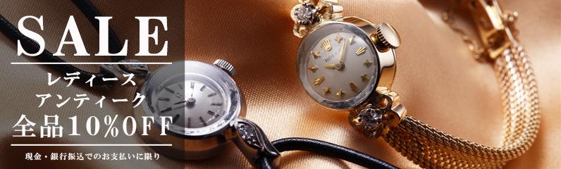 レディース アンティーク時計セール