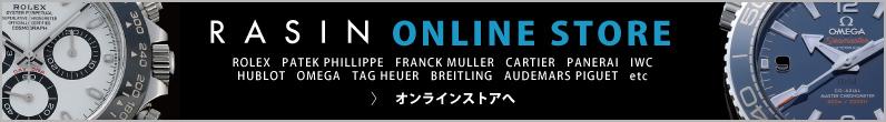RASINオンラインサイトへ