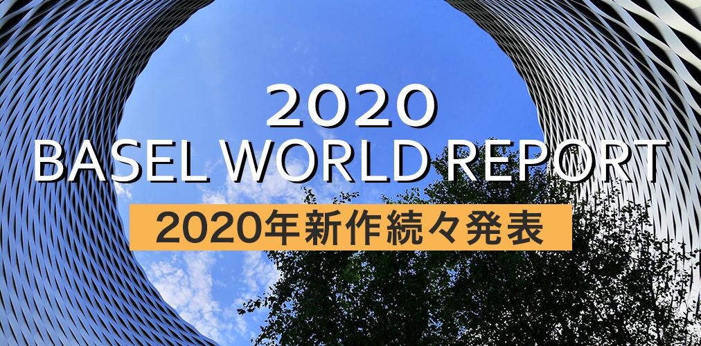 速報!バーゼルワールド2020 ショパール新作モデルを発表!