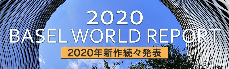 バーゼルワールド2020速報