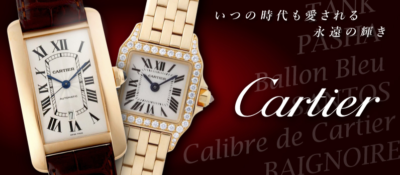 d2cd6efa1a カルティエ(CARTIER) | 中古時計の販売・通販ならGINZA RASIN