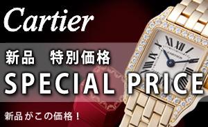 カルティエ 新品 スペシャルプライス