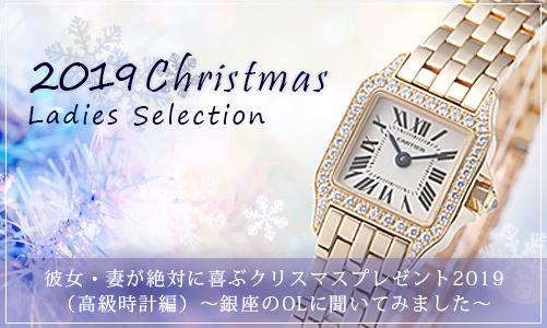 クリスマスプレゼント レディース 時計