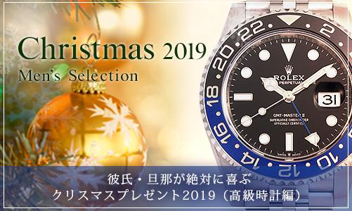 クリスマスプレゼント メンズ 時計