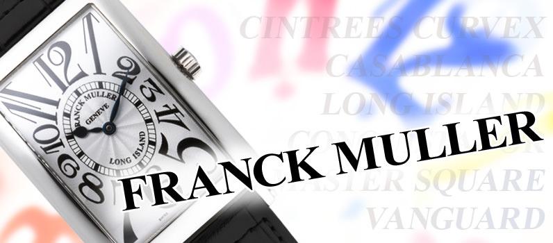 watch 62ce6 0baf5 フランクミュラー(FRANCK MULLER) | 中古時計の販売・通販なら ...