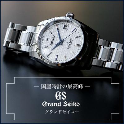 腕時計バイヤーおすすめ ピックアップモデル グランドセイコー