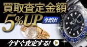 高級ブランド時計買取金額5%アップ