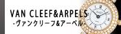 ヴァンクリーフ&アーペル