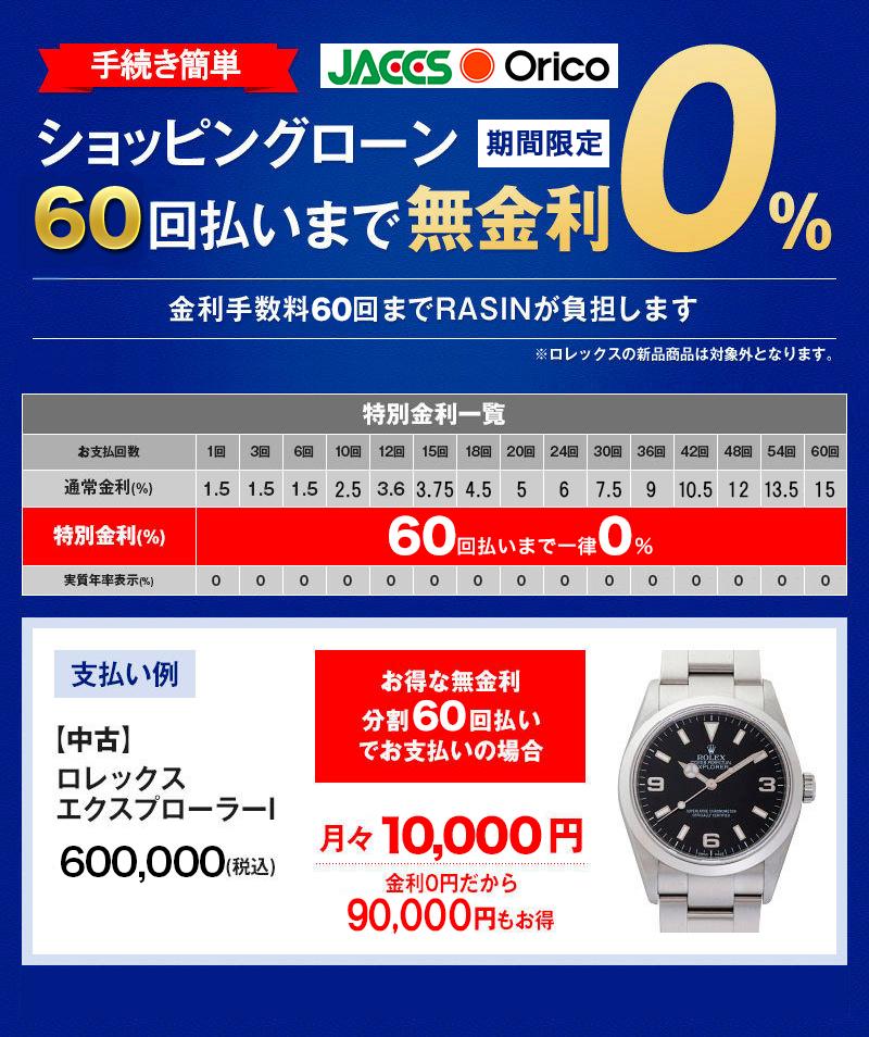 new styles 0732f 74eb2 ショッピングローンの流れ 新品・中古時計ならGINZA RASIN
