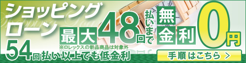 ショッピングローン48回無金利
