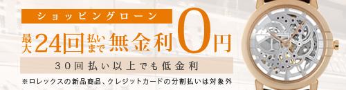 ショッピングローン24回無金利
