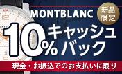 モンブラン10%キャッシュバック