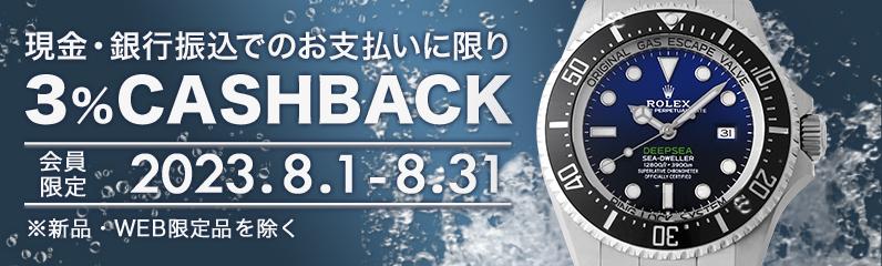 会員限定3%キャッシュバック