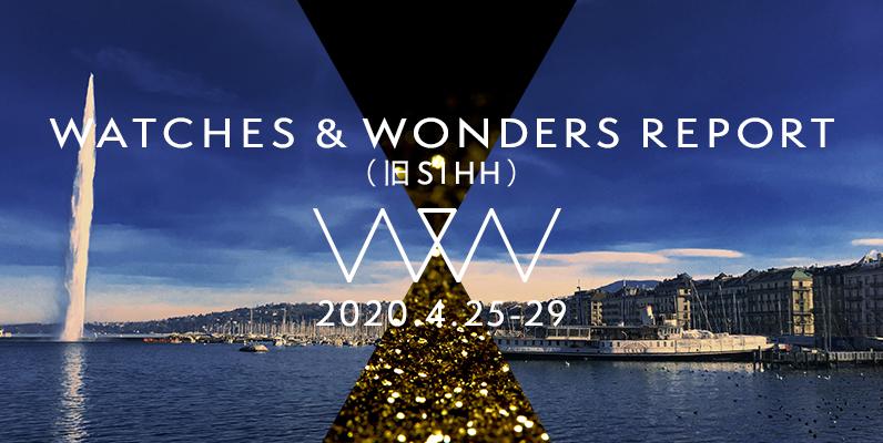 現地から速報!WATCHES&WONDERS2020新作情報!