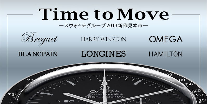 Time to Move(タイム・トゥ・ムーブ)