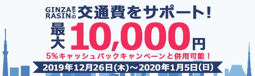 交通費キャンペーン