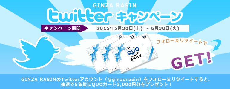 Twitterプレゼント