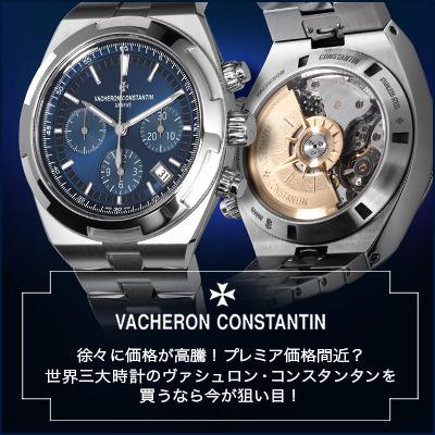 腕時計バイヤーおすすめ ピックアップモデル ヴァシュロンコンスタンタン
