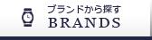 ブランド一覧
