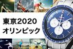 オリンピック選手の腕時計
