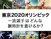 東京2020オリンピック選手の腕時計まとめ