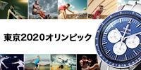 東京2020オリンピック 選手の腕時計まとめ