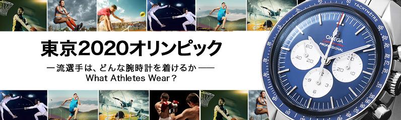 東京2020オリンピック選手の腕時計特集